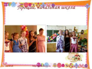 Прощай, начальная школа http://aida.ucoz.ru
