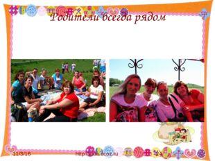 Родители всегда рядом http://aida.ucoz.ru