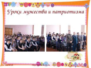 Уроки мужества и патриотизма http://aida.ucoz.ru