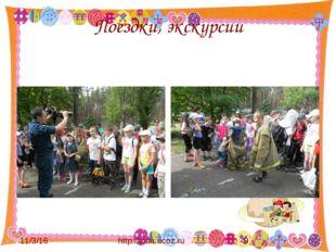 Поездки, экскурсии http://aida.ucoz.ru