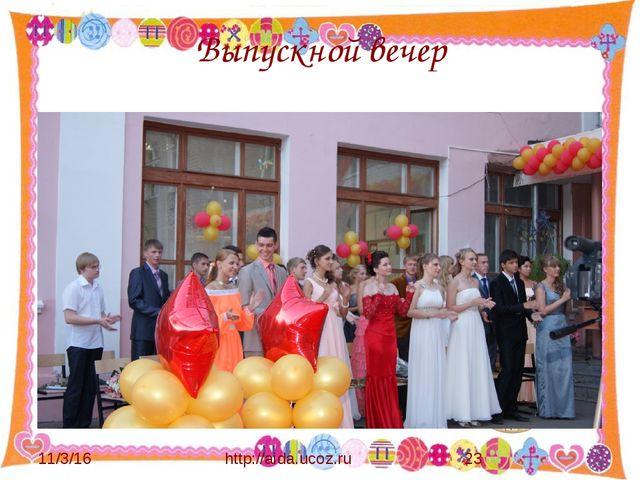 Выпускной вечер http://aida.ucoz.ru
