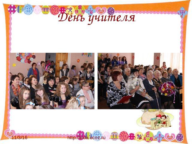 День учителя http://aida.ucoz.ru