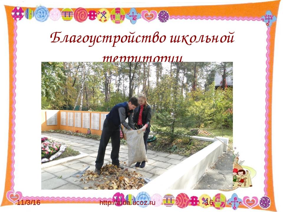 Благоустройство школьной территории http://aida.ucoz.ru