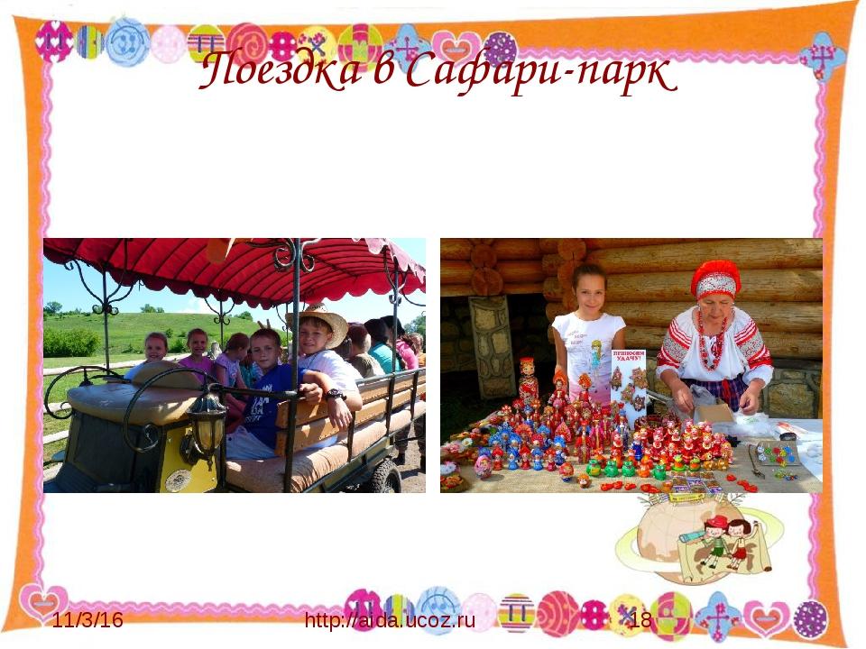 Поездка в Сафари-парк http://aida.ucoz.ru