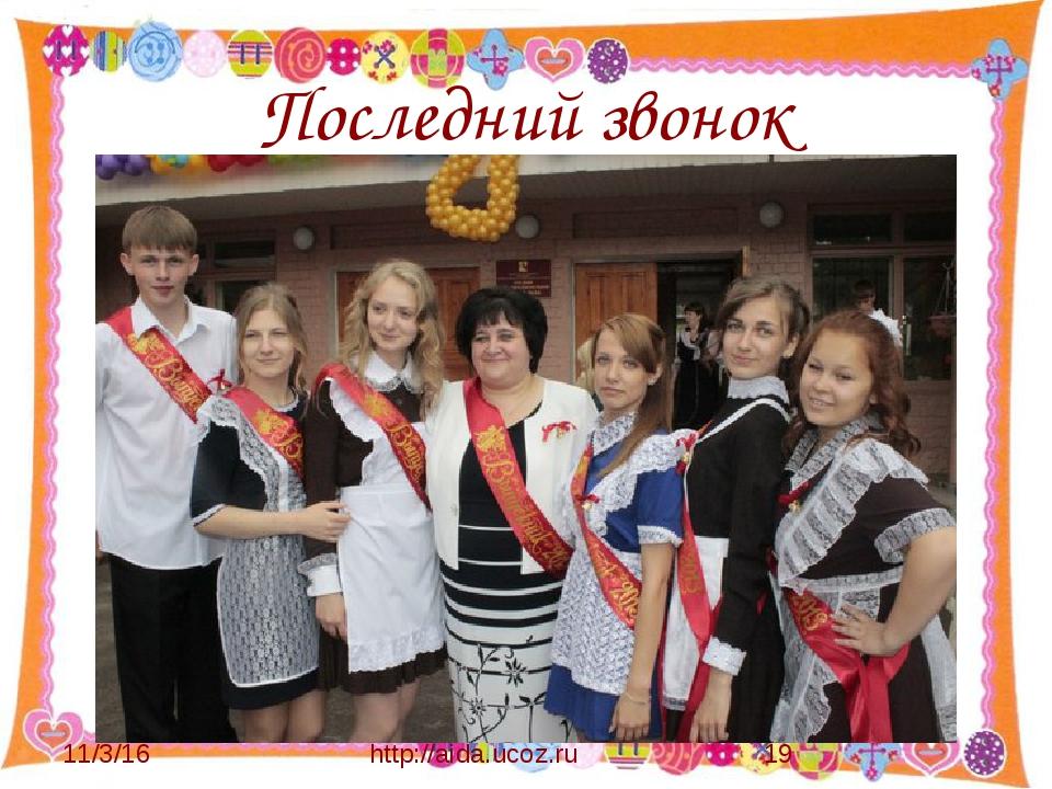Последний звонок http://aida.ucoz.ru