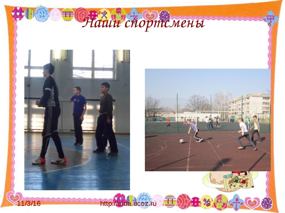 Наши спортсмены http://aida.ucoz.ru