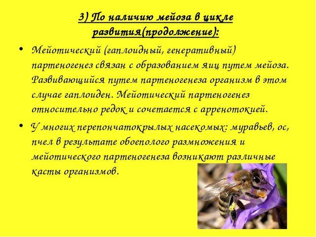 3) По наличию мейоза в цикле развития(продолжение): Мейотический (гаплоидный,...