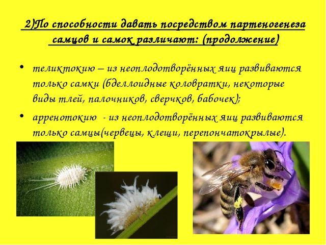 2)По способности давать посредством партеногенеза самцов и самок различают:...
