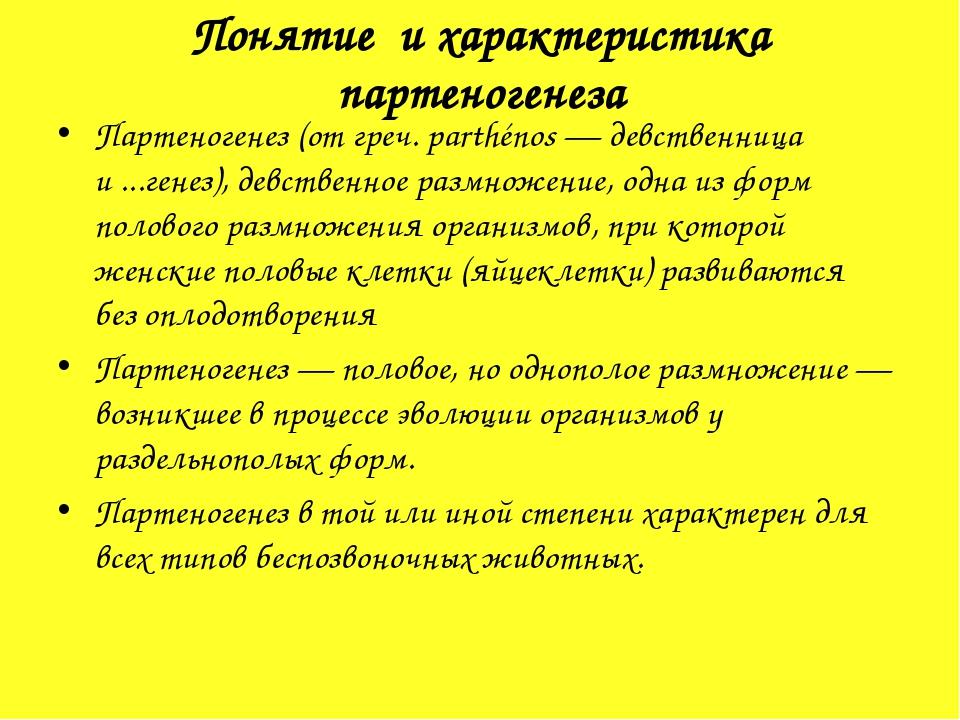 Понятие и характеристика партеногенеза Партеногенез(от греч. parthénos — дев...