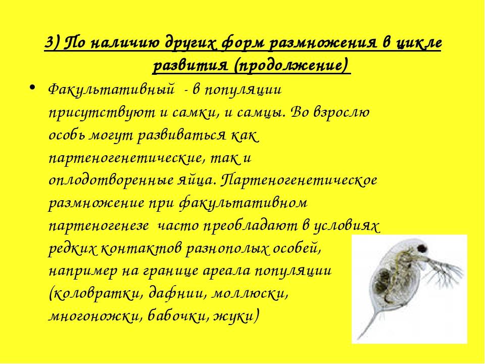 3) По наличию других форм размножения в цикле развития (продолжение) Факульта...