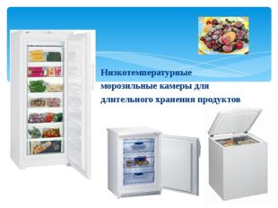 Низкотемпературные морозильные камеры для длительного хранения продуктов