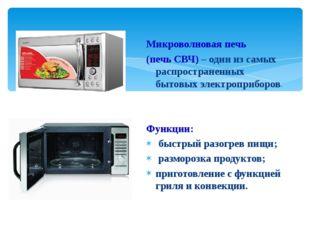 Микроволновая печь (печь СВЧ) – один из самых распространенных бытовых электр