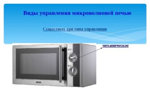 Существует три типа управления: Виды управления микроволновой печью механичес
