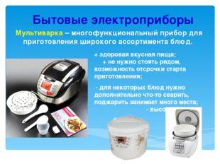 Бытовые электроприборы Мультиварка – многофункциональный прибор для приготовл
