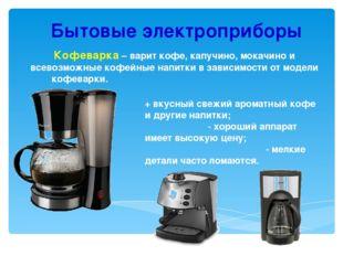 Бытовые электроприборы Кофеварка – варит кофе, капучино, мокачино и всевозмож