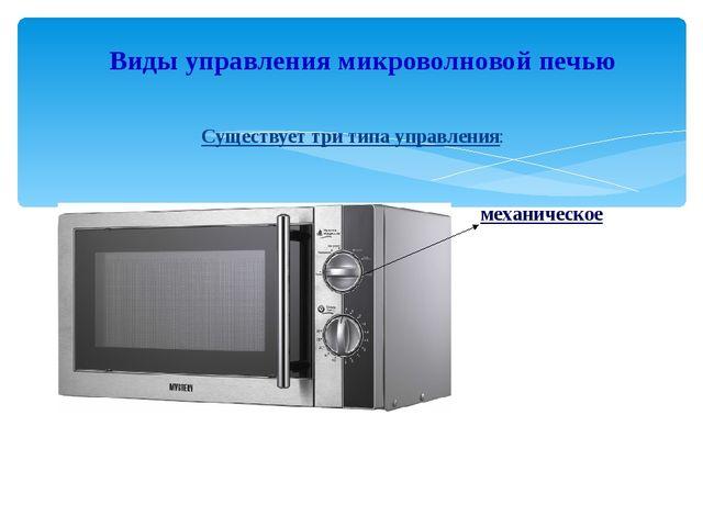 Существует три типа управления: Виды управления микроволновой печью механичес...
