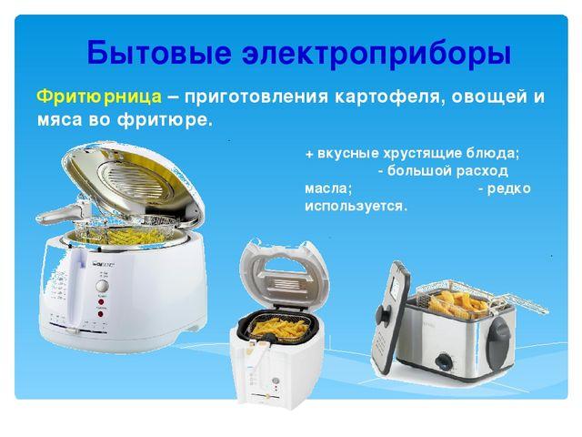 Бытовые электроприборы Фритюрница – приготовления картофеля, овощей и мяса во...