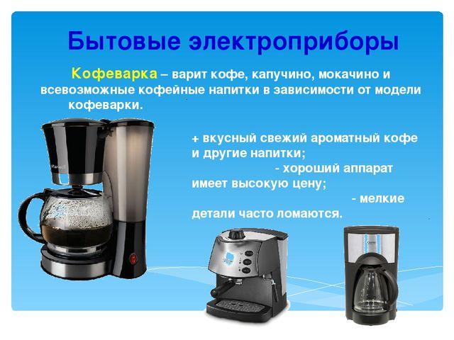 Бытовые электроприборы Кофеварка – варит кофе, капучино, мокачино и всевозмож...