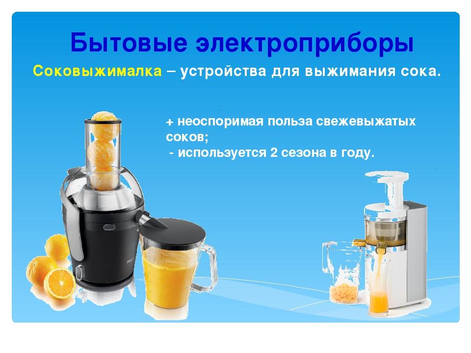 Бытовые электроприборы Соковыжималка – устройства для выжимания сока. + неосп...