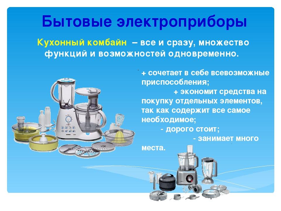 Бытовые электроприборы Кухонный комбайн – все и сразу, множество функций и во...