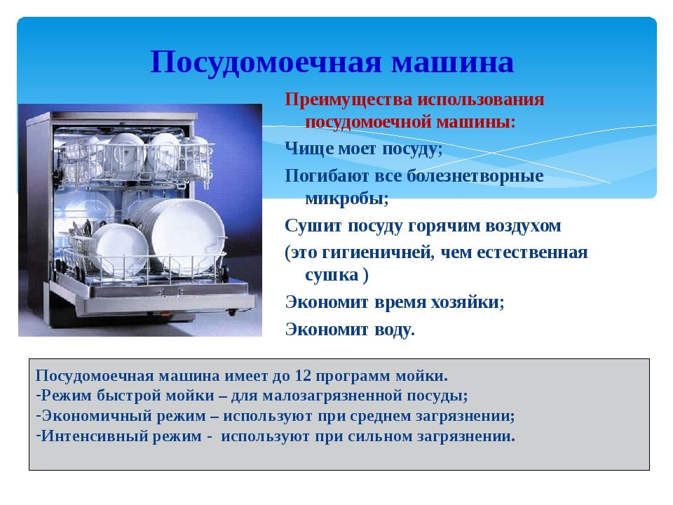 Посудомоечная машина Преимущества использования посудомоечной машины: Чище мо...