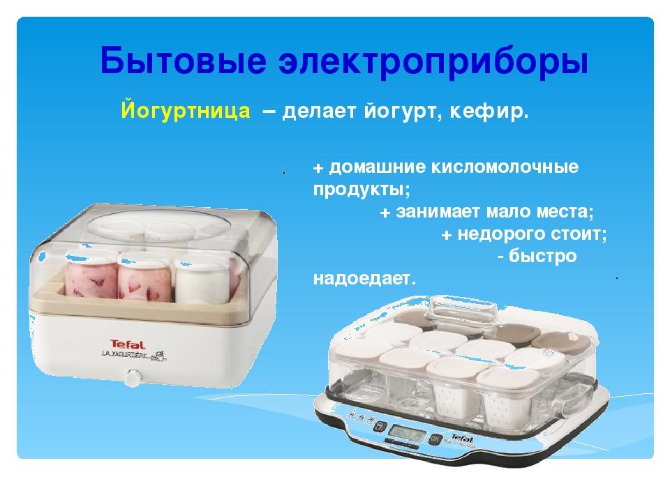 Бытовые электроприборы Йогуртница – делает йогурт, кефир. + домашние кисломол...