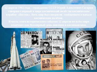 12 апреля 1961 года - гражданин СССР Юрий Алексеевич Гагарин совершил первый
