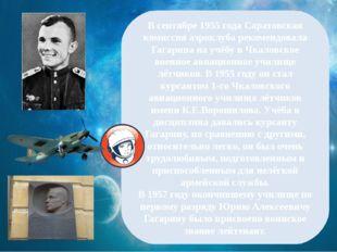 В сентябре 1955 года Саратовская комиссия аэроклуба рекомендовала Гагарина на