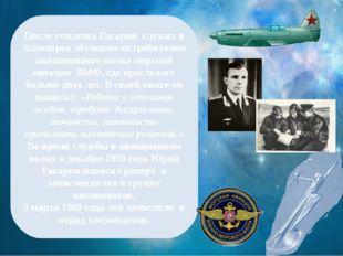После училища Гагарин служит в Заполярье лётчиком-истребителем авиационного п