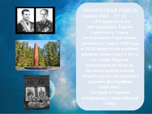 ТРАГИЧЕСКАЯ ГИБЕЛЬ Самолёт МиГ – ТУ 15 с Гагариным и его инструктором, Героем