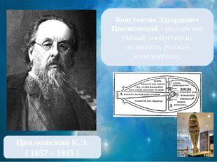 Константин Эдуардович Циолковский – российский учёный, изобретатель, основате