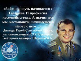 «Звёздный путь начинается с Гагарина. И профессия космонавта тоже. А значит,
