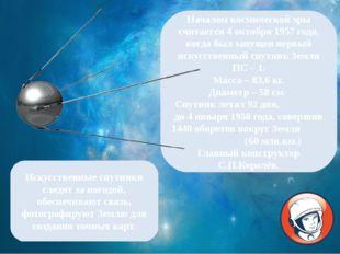 Началом космической эры считается 4 октября 1957 года, когда был запущен перв