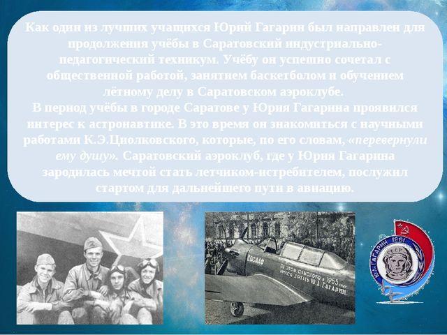 Как один из лучших учащихся Юрий Гагарин был направлен для продолжения учёбы...