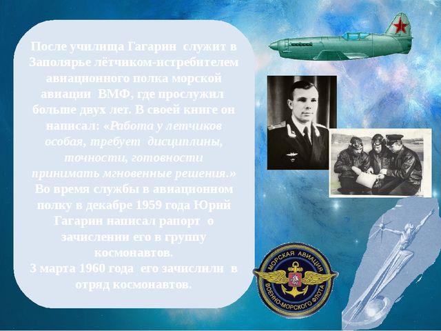 После училища Гагарин служит в Заполярье лётчиком-истребителем авиационного п...