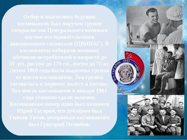 Отбор и подготовка будущих космонавтов был поручен группе специалистов Центра...