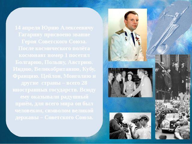 14 апреля Юрию Алексеевичу Гагарину присвоено звание Героя Советского Союза....