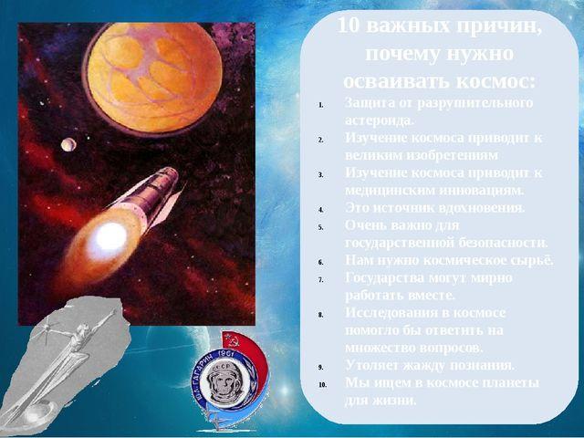 10 важных причин, почему нужно осваивать космос: Защита от разрушительного ас...