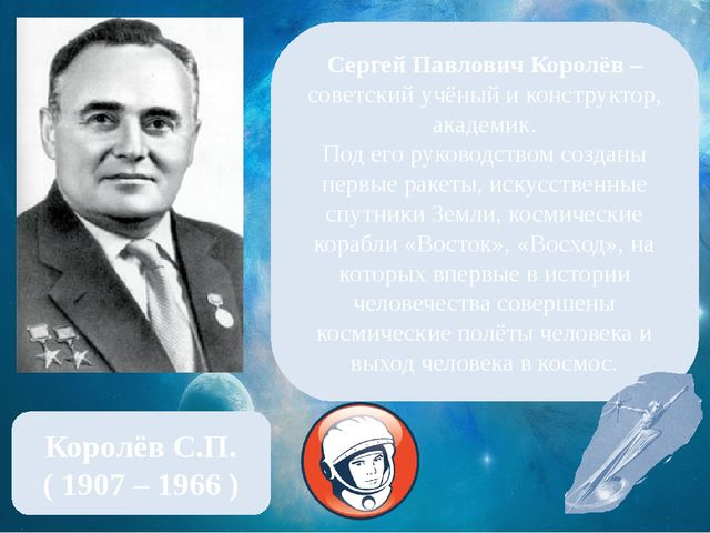 Королёв С.П. ( 1907 – 1966 ) Сергей Павлович Королёв – советский учёный и кон...