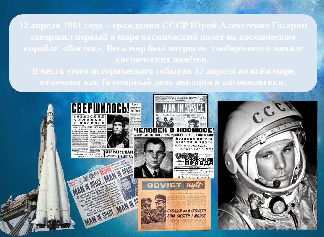12 апреля 1961 года - гражданин СССР Юрий Алексеевич Гагарин совершил первый...