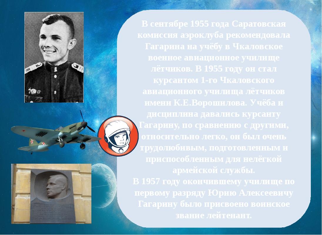В сентябре 1955 года Саратовская комиссия аэроклуба рекомендовала Гагарина на...