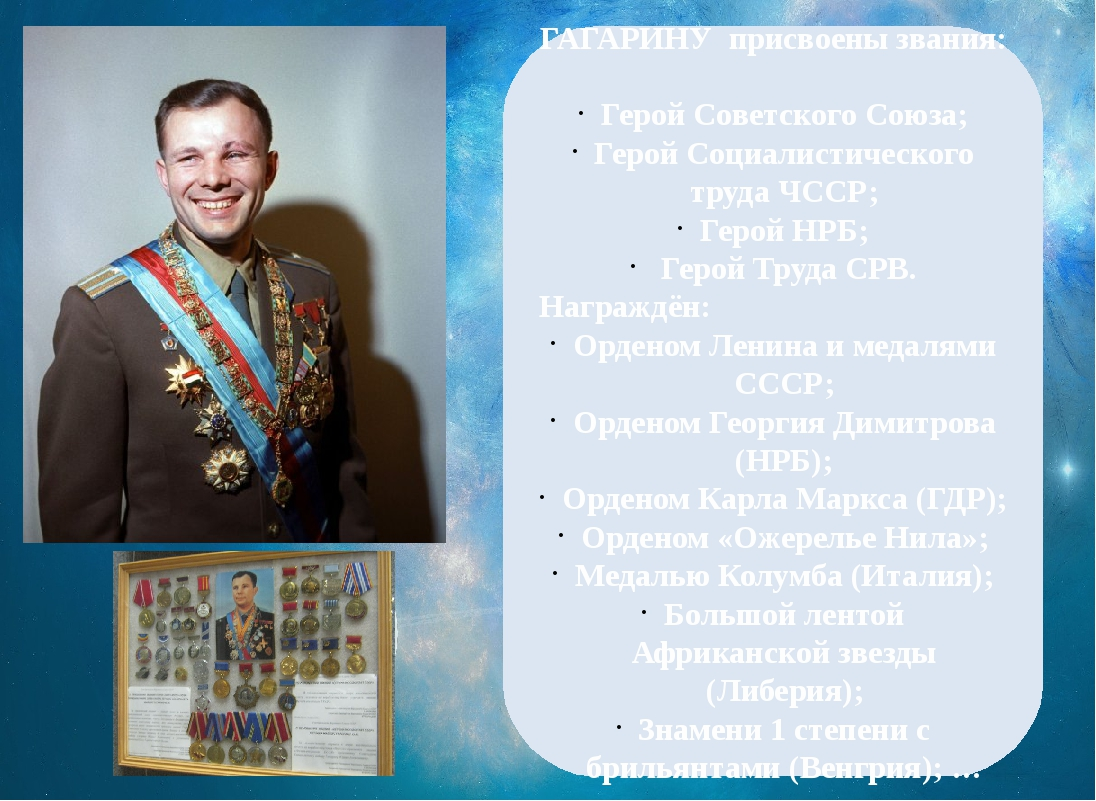 ГАГАРИНУ присвоены звания: Герой Советского Союза; Герой Социалистического тр...