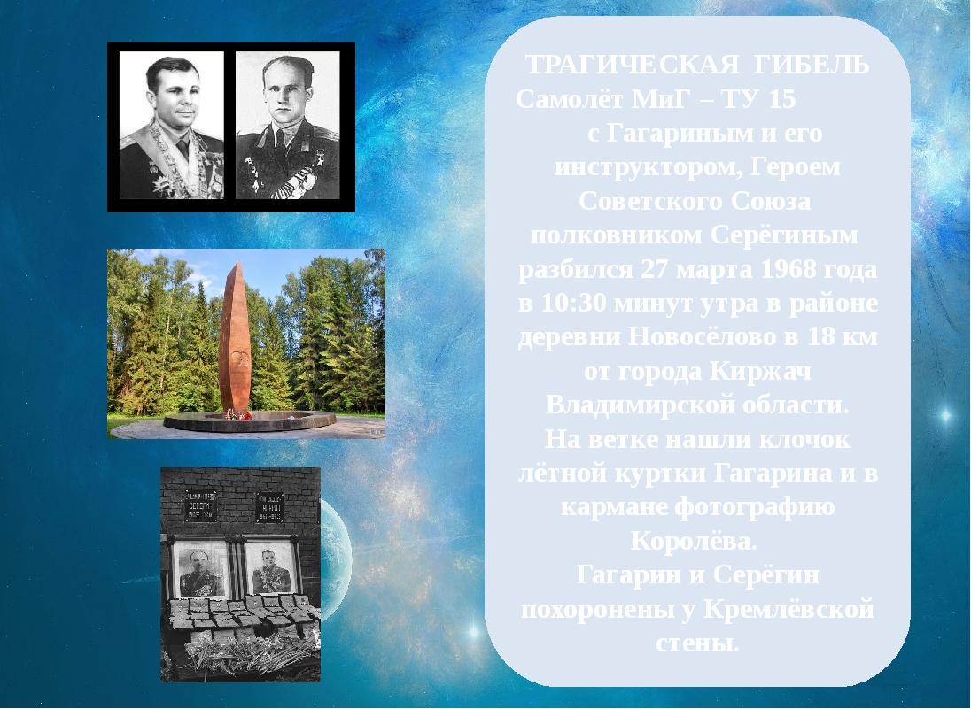 ТРАГИЧЕСКАЯ ГИБЕЛЬ Самолёт МиГ – ТУ 15 с Гагариным и его инструктором, Героем...