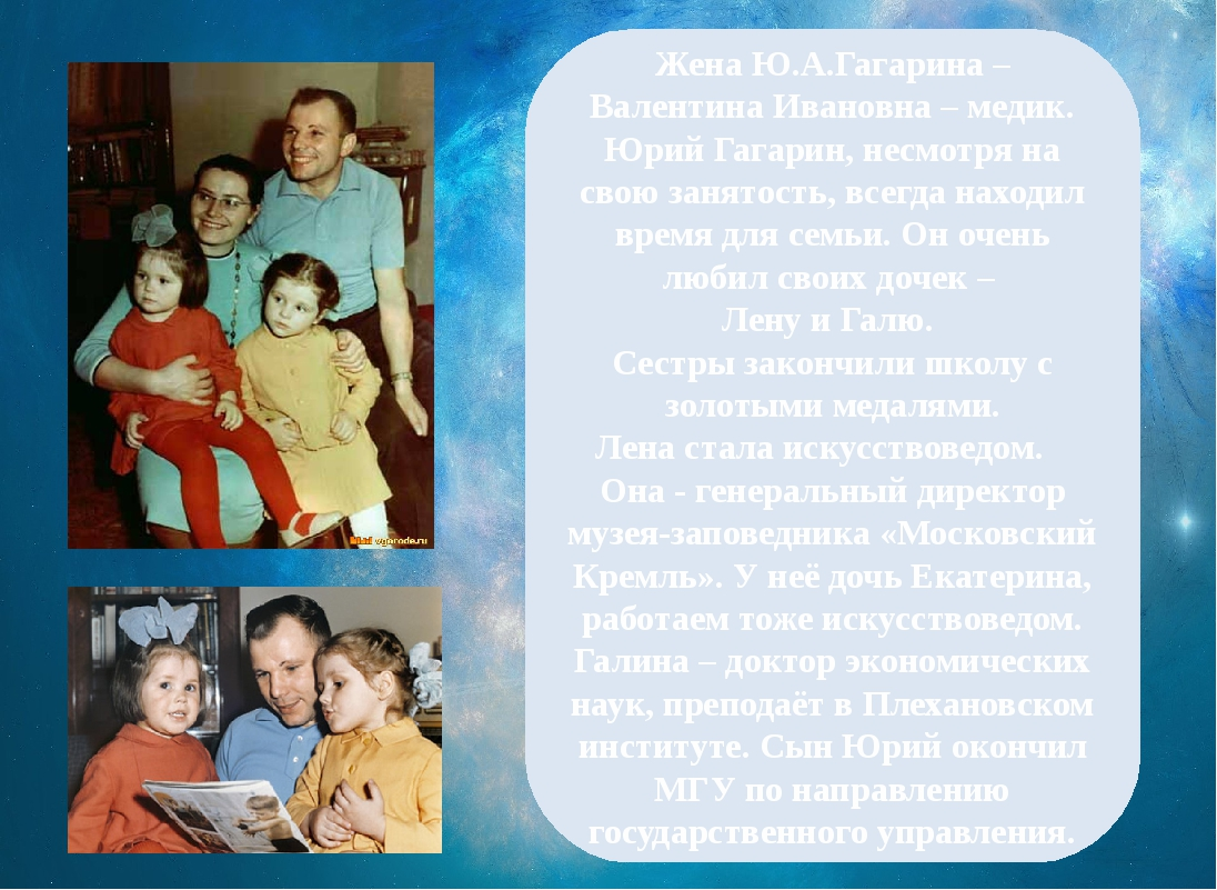 Жена Ю.А.Гагарина – Валентина Ивановна – медик. Юрий Гагарин, несмотря на св...
