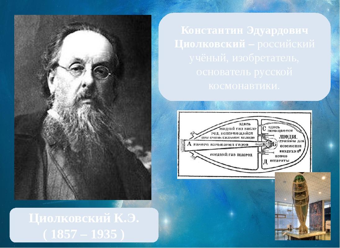 Константин Эдуардович Циолковский – российский учёный, изобретатель, основате...