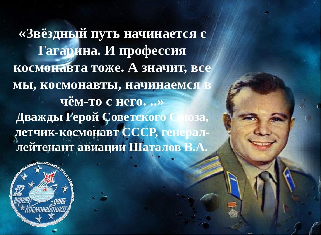 «Звёздный путь начинается с Гагарина. И профессия космонавта тоже. А значит,...