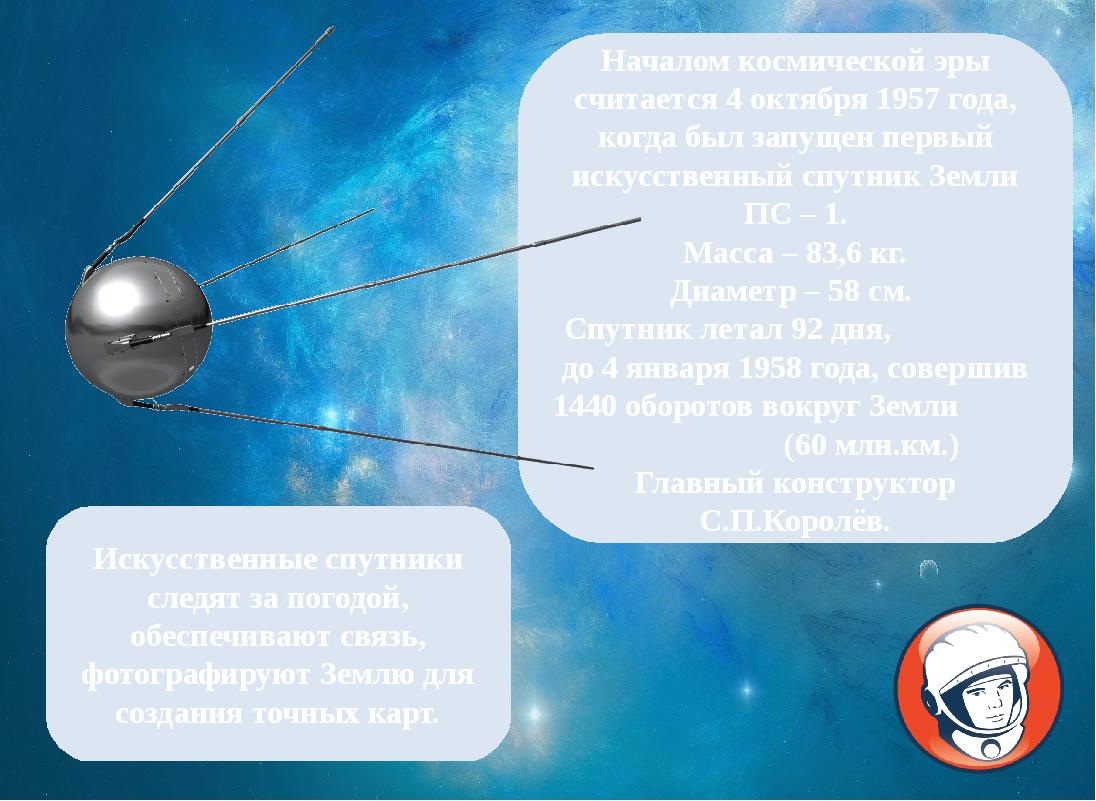 Началом космической эры считается 4 октября 1957 года, когда был запущен перв...