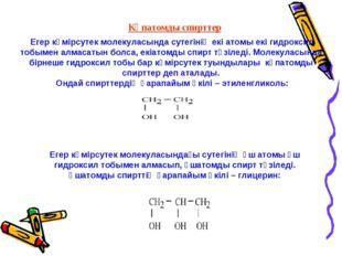 Егер көмірсутек молекуласында сутегінің екі атомы екі гидроксил тобымен алма