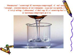 Физикалық қасиеттері. Көпатомды спирттердің ең маңызды өкілдері – этиленглик