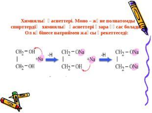 Химиялық қасиеттері. Моно – және полиатомды спирттердің химиялық қасиеттері